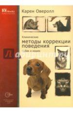 Руководство по поведенческой медицине собак и кошек озон