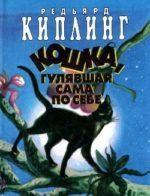 Первый слуга из сказки кошка гулявшая сама по себе