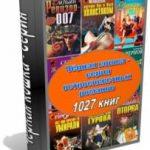 Книжная серия русский бестселлер чёрная кошка 1039 книг